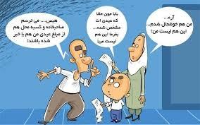 عیدی 94 کارگران